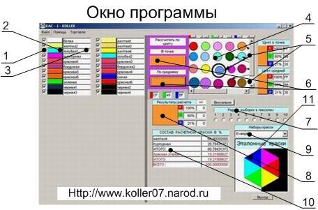 программа для колеровки красок скачать - фото 7